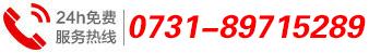创联汇通联系电话0731-89715289