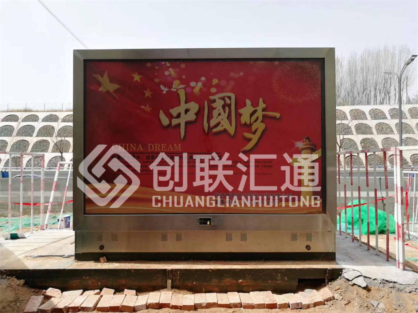 陕西咸阳机场高速创联汇通景观地埋箱变成功送电