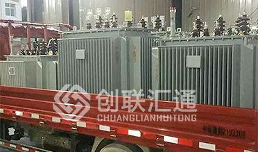 [创联汇通案例]河南洛阳宜阳县订购10KV油浸式变压器一台