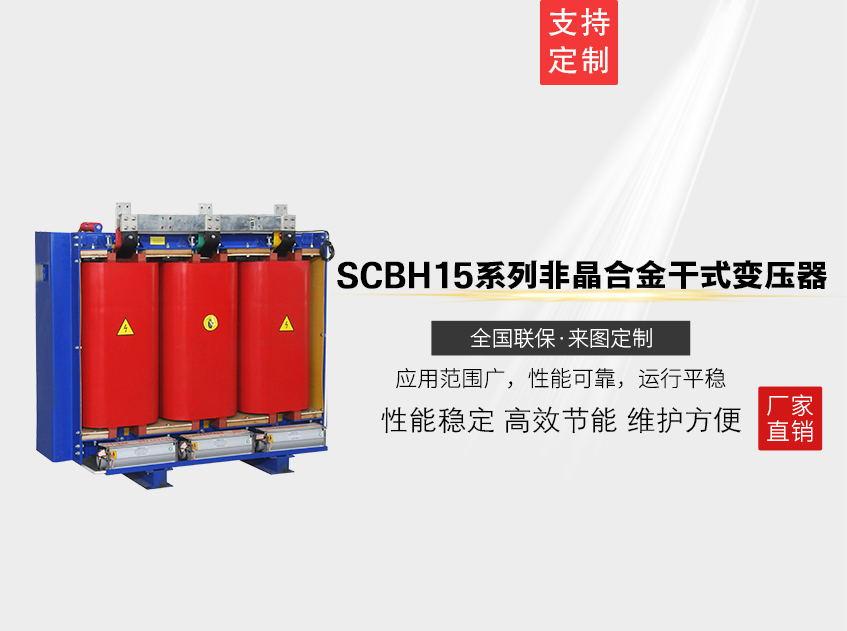 SCBH15系列10kv级非晶合金干式变压器(1).jpg