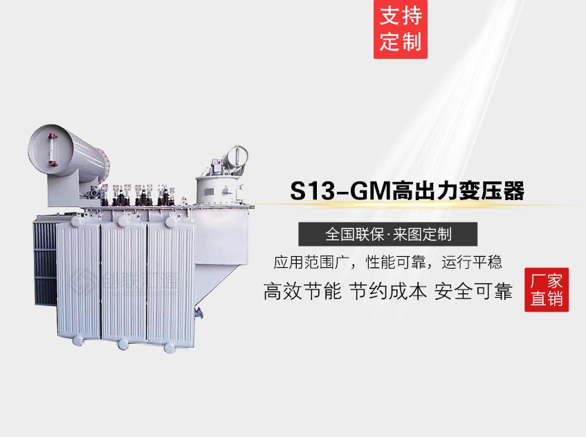 S13-GM高出力变压器.jpg