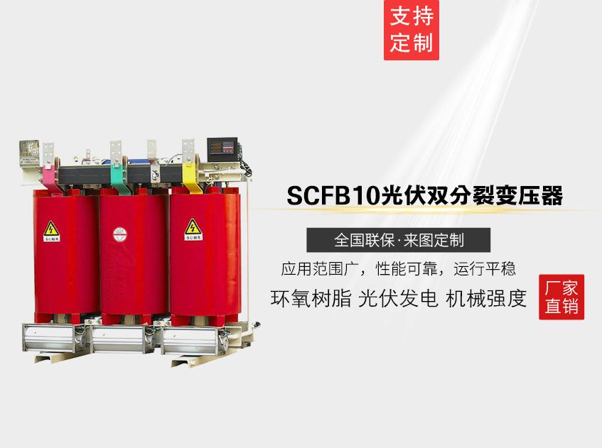SCFB10光伏双分裂变压器.jpg